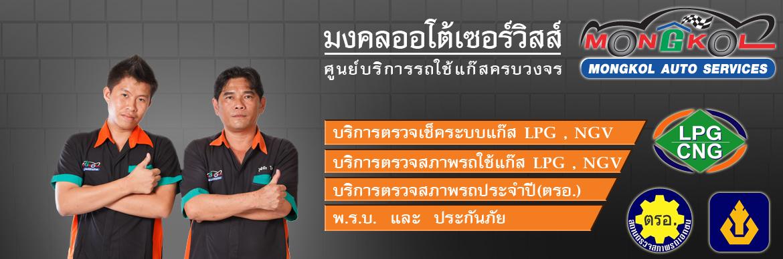 บริการติดตั้งแก๊ส LPG , NGV