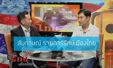สัมภาษณ์ รายการรักษ์เมืองไทย