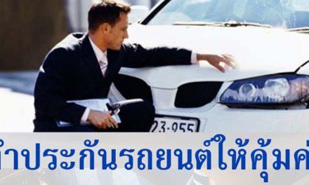 6 เทคนิค ทำประกันรถยนต์ให้คุ้มค่า