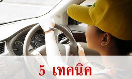 5 เทคนิค ในการขับรถให้ได้เปรียบ