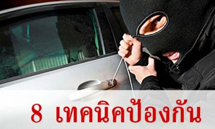 8 เทคนิคป้องกัน การโจรกรรมรถยนต์