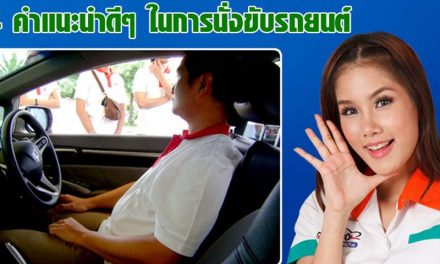 4 คำแนะนำดีๆ ในการนั่งขับรถยนต์