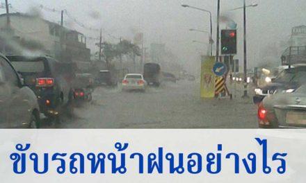 ขับรถหน้าฝนอย่างไร ห่างไกลอุบัติเหตุ