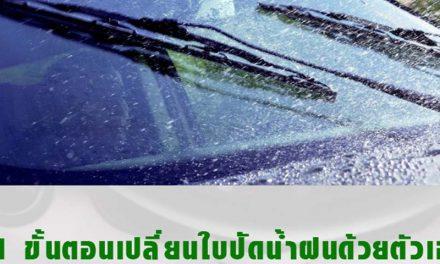 11 ขั้นตอนเปลี่ยนใบปัดน้ำฝนด้วยตัวเอง