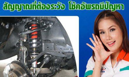 8 สัญญาณที่ต้องระวัง โช้คอัพรถมีปัญหา