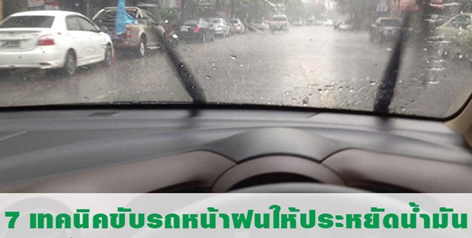 7 เทคนิคขับรถหน้าฝนให้ประหยัดน้ำมัน