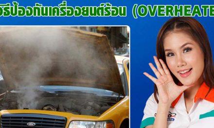 5 วิธีป้องกันเครื่องยนต์ร้อน (OVERHEATED)