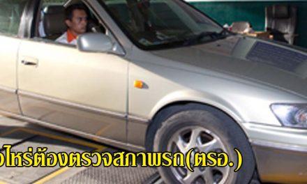 สงสัยไหม…เมื่อไหร่ต้องตรวจสภาพรถ(ตรอ.)ก่อนต่อภาษี