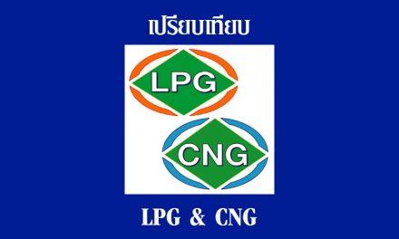 เปรียบเทียบ LPG กับ CNG