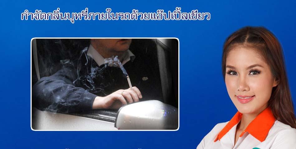 กำจัดกลิ่นบุหรี่ในรถยนต์ง่ายๆด้วย…แอ๊ปเปิ้ลเขียว