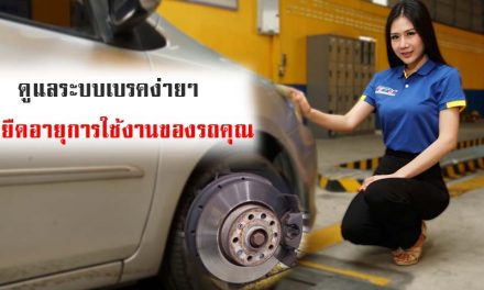ดูแลระบบเบรคง่ายๆ ช่วยยืดอายุการใช้งานของรถ