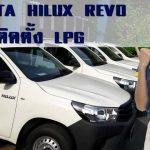 TOYOTA HILUX REVO ติดตั้งระบบแก๊ส LPG