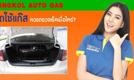 รถใช้แก๊สควรตรวจเช็คเมื่อไหร่?