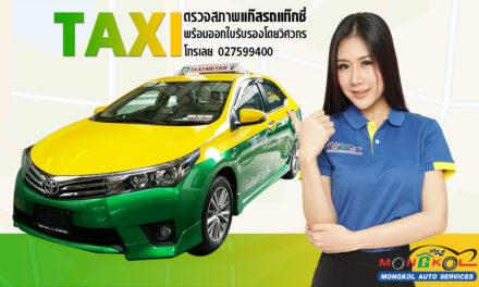 ตรวจสภาพแก็ส LPG & CNG รถแท็กซี่