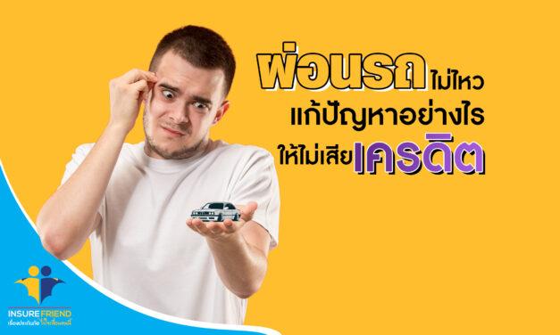 เมื่อผ่อนรถไม่ไหว แก้ปัญหาอย่างไร แบบไม่เสียเครดิต