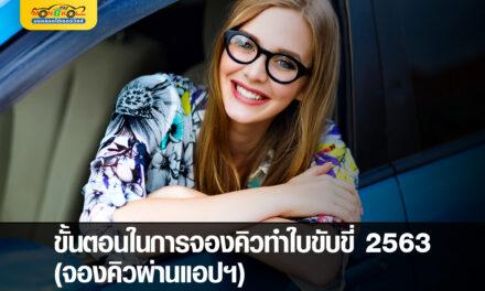 การจองคิวต่อใบขับขี่ออนไลน์ ขั้นตอนในการจองคิวทำใบขับขี่ 2563 (จองคิวผ่านแอปฯ)