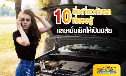 10 สิ่งเกี่ยวกับรถที่ควรรู้ และเช็คให้เป็นนิสัย