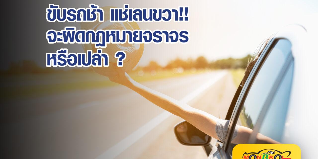 ขับรถช้า ขับแช่เลนขวา…จะผิดกฎหมายจราจรหรือเปล่า ?