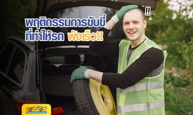 พฤติกรรมการขับขี่ ที่ทำให้รถพังเร็ว!! ที่คุณอาจไม่รู้