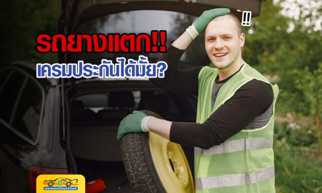 รถยางแตกทำไงดี? เคลมประกันได้ไหม?
