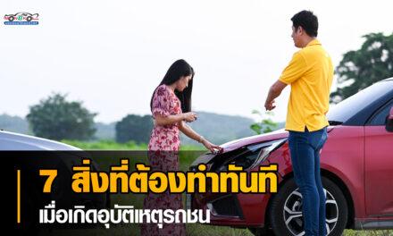7 สิ่งที่คุณต้องทำทันที เมื่อเกิดอุบัติเหตุรถชน