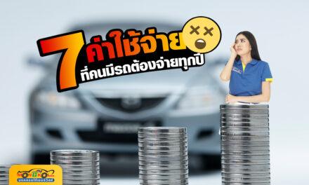 7 ค่าใช้จ่าย ที่คนมีรถ ต้องจ่ายทุกปี