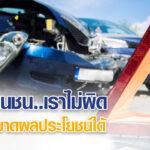 รถโดนชน…คิดค่าขาดผลประโยชน์ได้