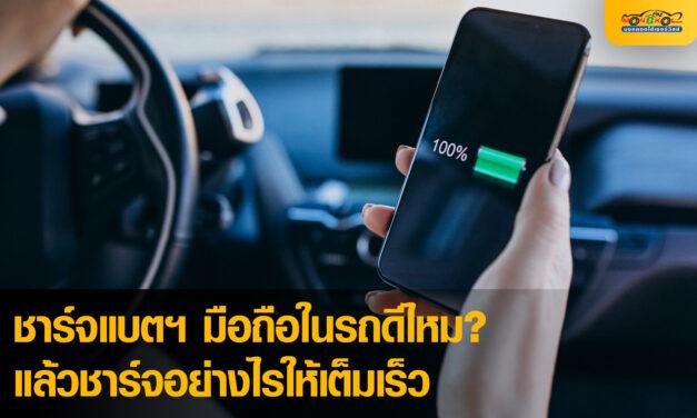 ชาร์จแบตฯ โทรศัพท์ในรถอย่างไร ให้เต็มเร็วทันใจ และปลอดภัยต่อสมาร์ทโฟนสุดรัก